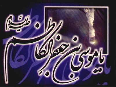 Quran Peyğəmbərin Əhli-beytinə xüsusi əhəmiyyət verir